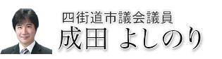 四街道市議会議員 成田芳律(よしのり)